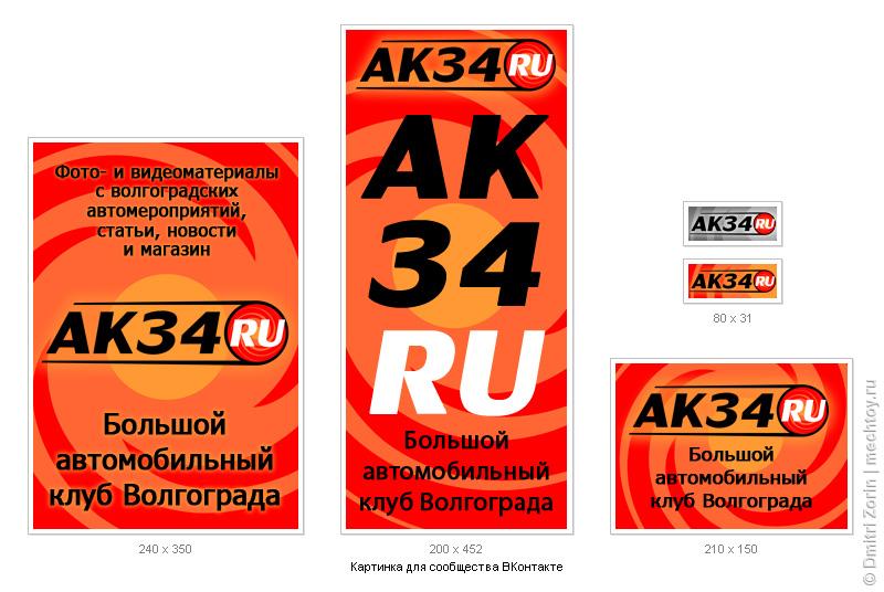 ak32-banners-3