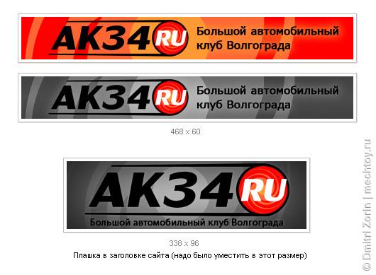 ak32-banners-4