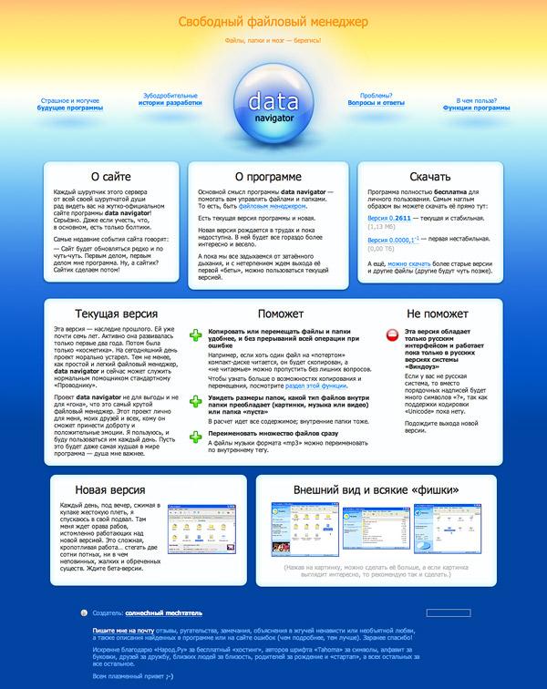 data-navigator-site-1