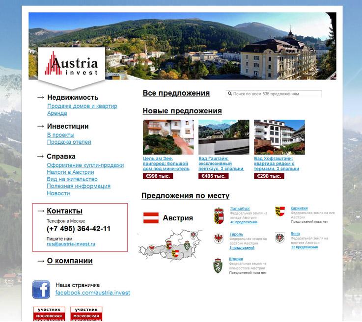sovet-austria-invest-ru-page-2s